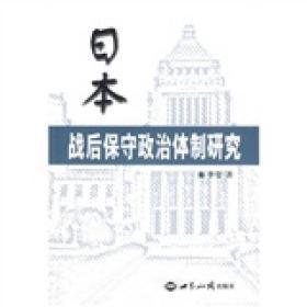 日本战后保守政治体制研究