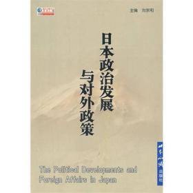 二手日本政治发展与对外政策刘宗和世界知识出版社9787501238149