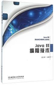 Java EE编程技术