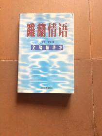 罗兰情语(全编精华本)