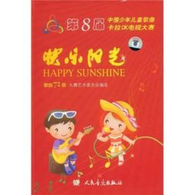快乐阳光:第8届中国少年儿童歌曲卡拉OK电视大赛歌曲72首