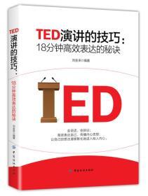 TED演讲的技巧:18分钟高效表达的秘诀
