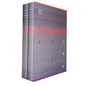 二十世纪中国艺术(全2册)