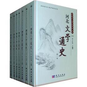 河北文学通史(全7册)