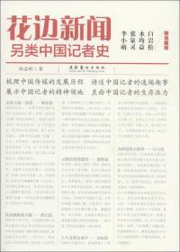 花边新闻-另类中国记者史