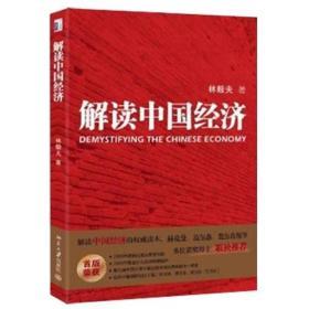 【非二手 按此标题为准】解读中国经济