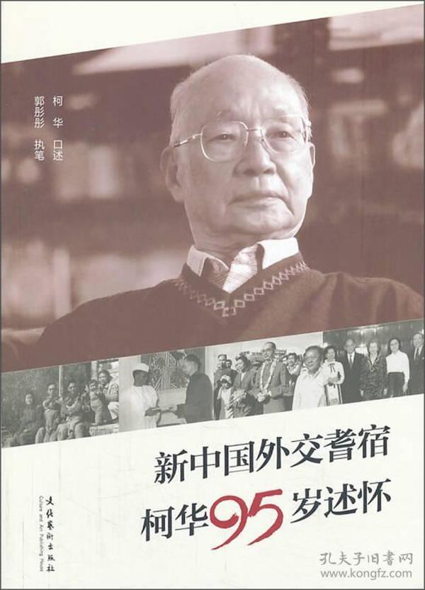 新中国外交耆宿柯华95岁述怀