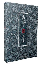 高阳文集珍藏版:翁同龢传