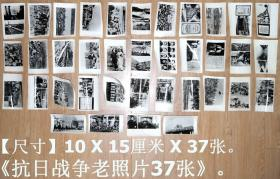 老照片:《抗日战争老照片37张》.【尺寸】10 X 15厘米 X 37张。