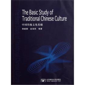 中国传统文化基础