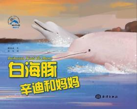 白海豚辛迪和妈妈