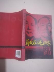 蒋介石与毛泽东合作岁月