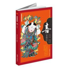 正版za-9787805893839-中华民俗文化丛书-喜 喜事近
