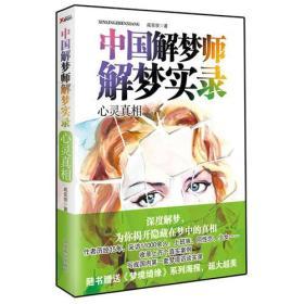 中国解梦师解梦实录.心灵真相