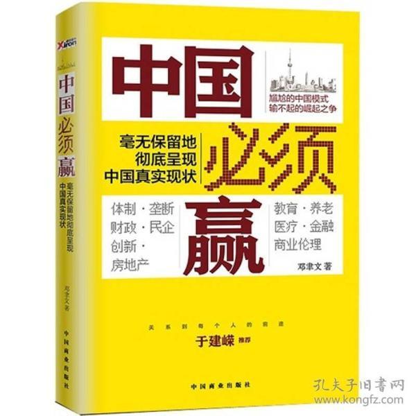 中国必须赢:毫无保留地彻底呈现中国真实现状