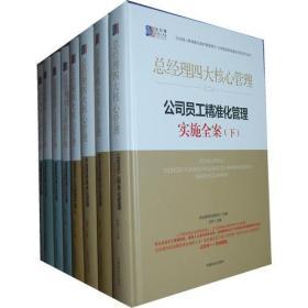 总经理四大核心管理(全六册)精装版  K26
