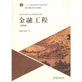 金融工程第四4版 郑振龙陈蓉 高等教育出版社 9787040463804
