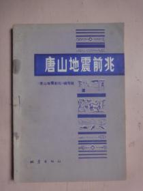 唐山地震前兆[1977年1版1印]