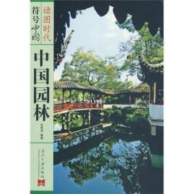 读图时代符号中国 中国园林