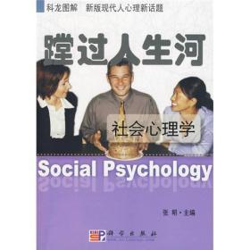 蹚过人生河:社会心理学