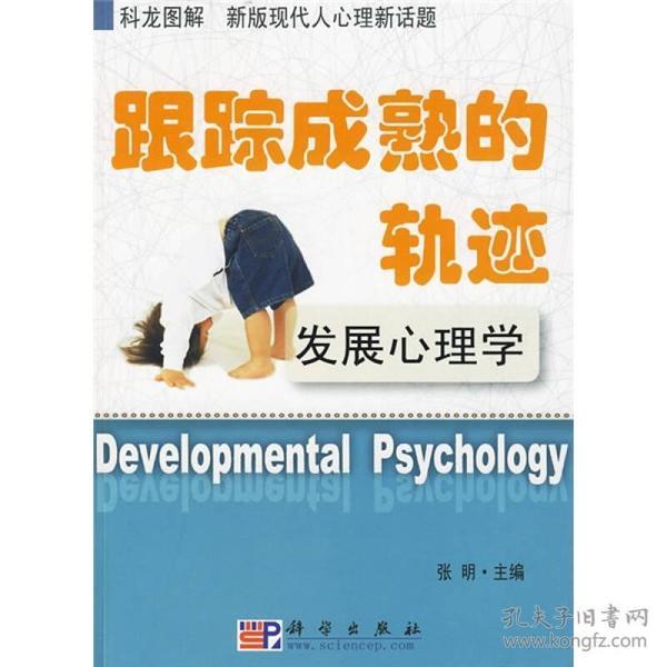 跟踪成熟的轨迹发展心理学