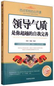 西点军校的公开课:领导气质是你超越的自我完善(百万畅销珍藏本)
