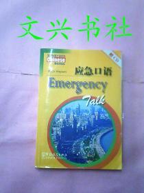 脱口说汉语:应急口语【有CD】