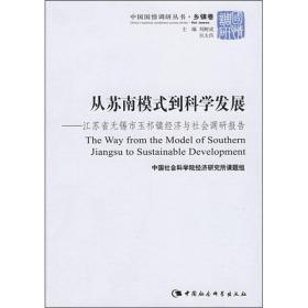 从苏南模式到科学发展:江苏省无锡市玉祁镇经济与社会调研报告