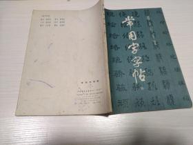 常用字字帖(4)