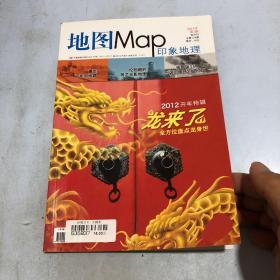 地图   印象地图 2012年开年特辑 龙来了 总第124期