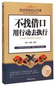 西点军校的公开课:不找借口用行动去执行(百万畅销珍藏本)
