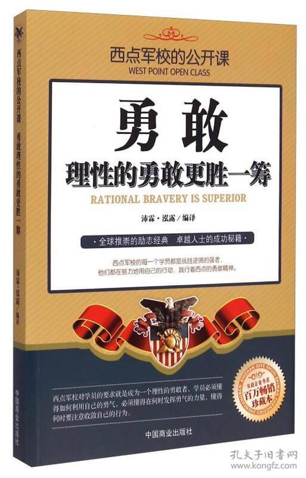西点军校的公开课:勇敢理性的勇敢更胜一筹(百万畅销珍藏本)