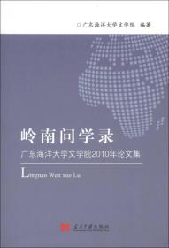 岭南问学录:广东海洋大学文学院2010年论文集
