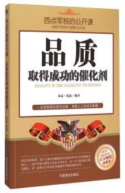 西点军校的公开课:品质取得成功的催化剂(百万畅销珍藏本)