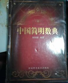 中国简明数典