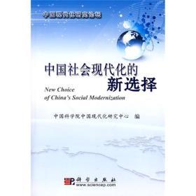 中國現代化研究論壇:中國社會現代化的新選擇
