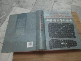 中国碑拓鉴别图典