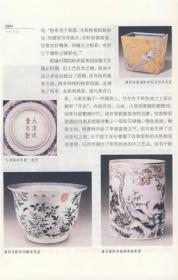 中国代码:千年古瓷