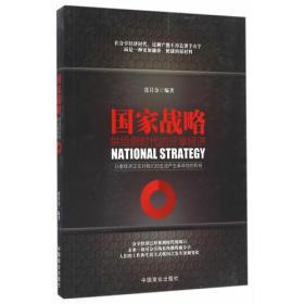 国家战略:供给侧时代的分享经济