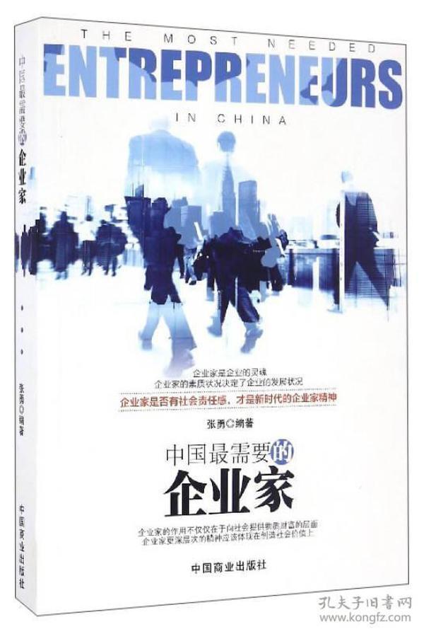 库存新书  中国*需要的企业家