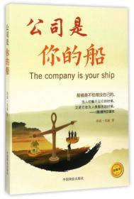 公司是你的船