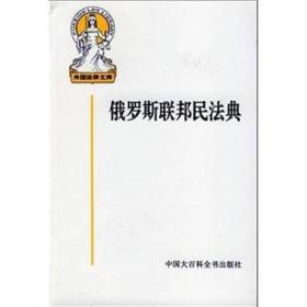 外国法律文库--俄罗斯联邦民法典