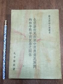 北亚游牧民族与中原农业民族间的和平战争与贸易之关系