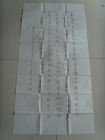 董志祥:书法:毛泽东诗词一首《沁园春 雪》