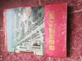 菏泽辉煌50年【向中华人民共和国建国50周年献礼】