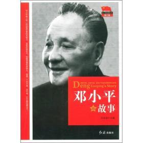 邓小平的故事(修订版)