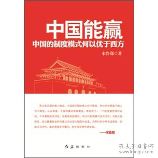 中國能贏:中國的制度模式何以優于西方