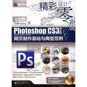 Photoshop CS3中文版网页制作基础与典型范例(含DVD光