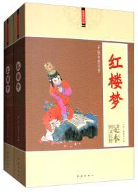 中国古典名著--红楼梦(上下册)