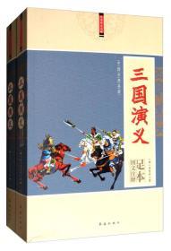 中国古典名著:三国演义(上下册)